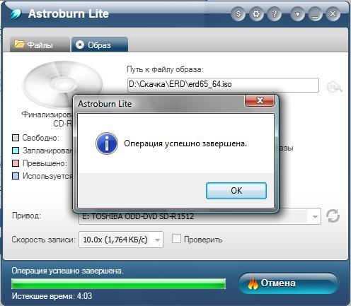 Как создать мультизагрузочный диск windows 7 через ultraiso