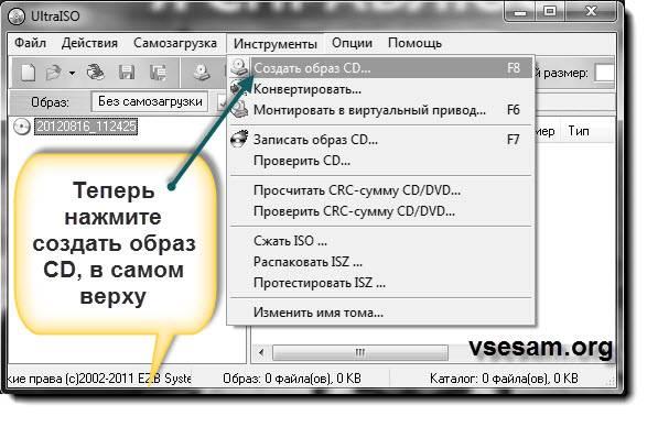 Как создать образ диска windows xp в ultraiso - 32n.ru